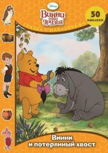 Disney - Винни и его друзья. Винни и потерянный хвост. Сказка с наклейками. обложка книги