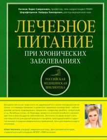 Каганов Б.С., Шарафетдинов Х.Х. - Лечебное питание при хронических заболеваниях обложка книги