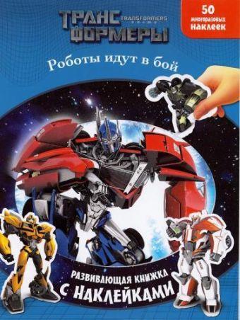 Трансформеры. Роботы идут в бой. Развивающая книжка с многоразовыми наклейками. Hasbro