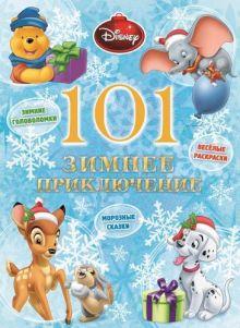 Disney - 101 зимнее приключение. обложка книги