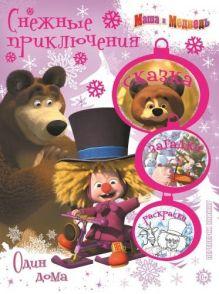 - Маша и Медведь. Один дома. Праздник на льду. Снежные приключения. обложка книги