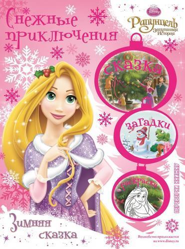 Рапунцель. Зимняя сказка. Русалочка. На поиски сокровищ! Снежные приключения. Disney