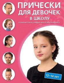 - Прически для девочек в школу (12-14 лет) обложка книги