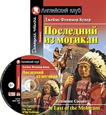 Последний из могикан. (КДЧ на англ. яз) +CD. Купер Дж.Ф. Купер Дж.Ф.