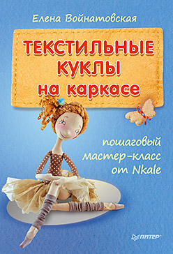 Текстильные куклы на каркасе:пошаговый мастер-кл. Войнатовская Елена