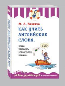 Поповец М.А. - Как учить английские слова, чтобы не угодить в лексические ловушки обложка книги