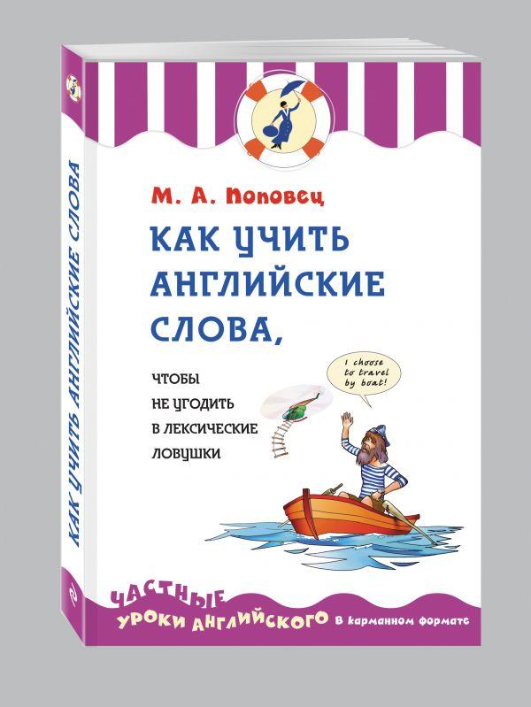 Как учить английские слова, чтобы не угодить в лексические ловушки Поповец М.А.