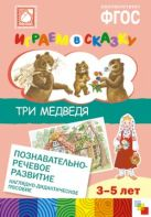 ФГОС Играем в сказку. Три медведя.