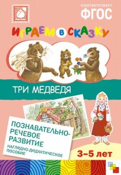 ФГОС Играем в сказку. Три медведя. Веракса Н. Е., Веракса А. Н.