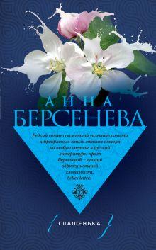 Берсенева А. - Глашенька обложка книги