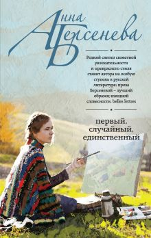 Обложка Первый, случайный, единственный Анна Берсенева