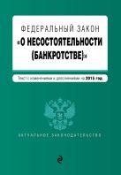 """Федеральный закон """"О несостоятельности (банкротстве)"""" : текст с изм. и доп. на 2015 г."""