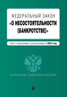 - Федеральный закон О несостоятельности (банкротстве) : текст с изм. и доп. на 2015 г. обложка книги