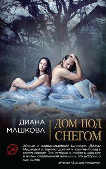 Машкова Д. - Дом под снегом обложка книги