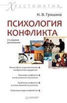 Психология конфликта. Хрестоматия. 2-е изд., доп. Гришина Н. В.