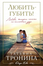 Тронина Т.М. - Любить - губить! обложка книги
