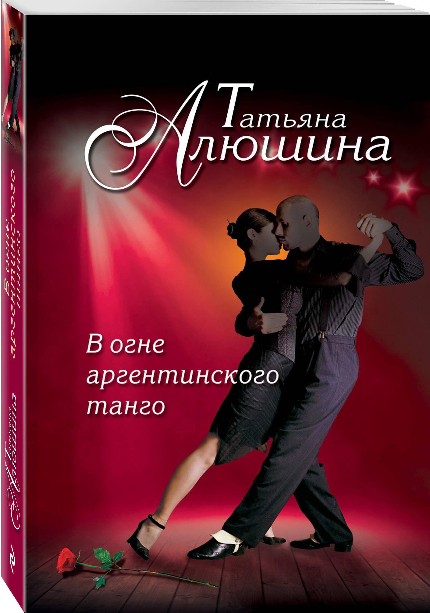 Алюшина Т.А. В огне аргентинского танго