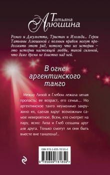 Обложка сзади В огне аргентинского танго Татьяна Алюшина