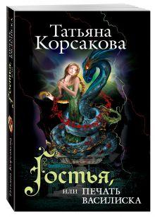 Корсакова Т. - Гостья, или Печать василиска обложка книги
