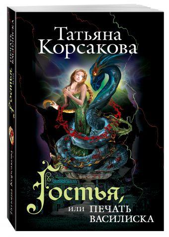 Гостья, или Печать василиска Корсакова Т.