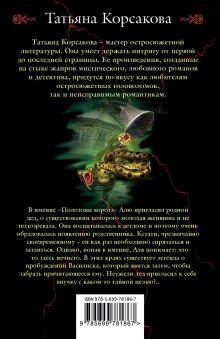 Обложка сзади Гостья, или Печать василиска Татьяна Корсакова