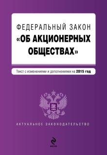 - Федеральный закон Об акционерных обществах : текст с изменениями и дополнениями на 2015 г. обложка книги