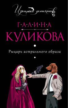 Куликова Г.М. - Рыцарь астрального образа обложка книги