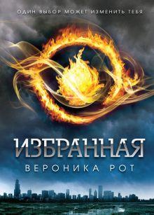 - Дивергент (суперобложка, кинопостер) обложка книги