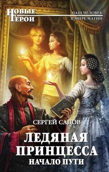 Садов С. - Ледяная принцесса. Начало пути обложка книги