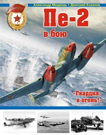 Пе-2 в бою. «Гвардия, в огонь!» Медведь А.Н., Хазанов Д.Б.