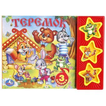 Русские народные сказки. Теремок. (3 музыкальные кнопки). формат: 206х150 мм.