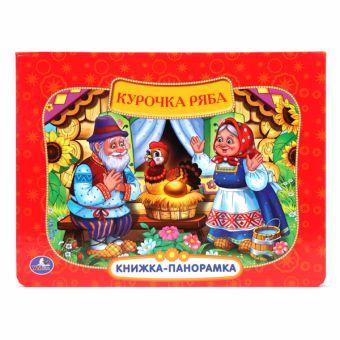 Русские народные сказки.Курочка ряба. (картонная книжка-панорамка + поп+ап)