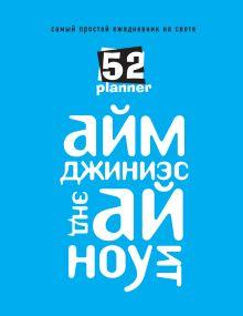 - Самый простой ежедневник на свете (голубой) обложка книги