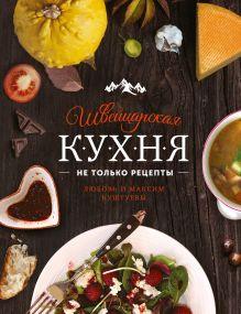 Куштуев М.; Куштуева Л. - Швейцарская кухня. Не только рецепты обложка книги