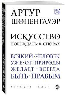Шопенгауэр - Искусство побеждать в спорах обложка книги