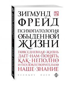 Фрейд З. - Психопатология обыденной жизни обложка книги