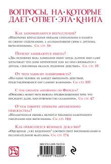 Обложка сзади Психопатология обыденной жизни Зигмунд Фрейд