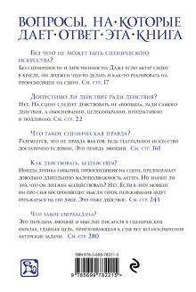 Обложка сзади Работа над собой в творческом процессе переживания Константин Станиславский