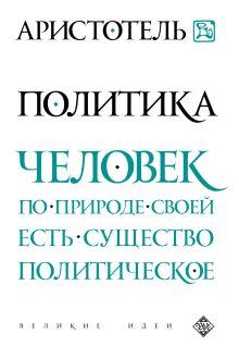 Политика обложка книги