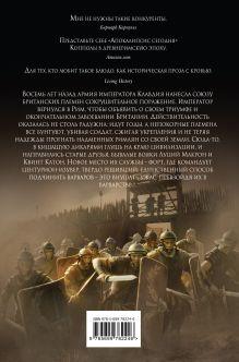 Обложка сзади Кровавые вороны Рима Саймон Скэрроу
