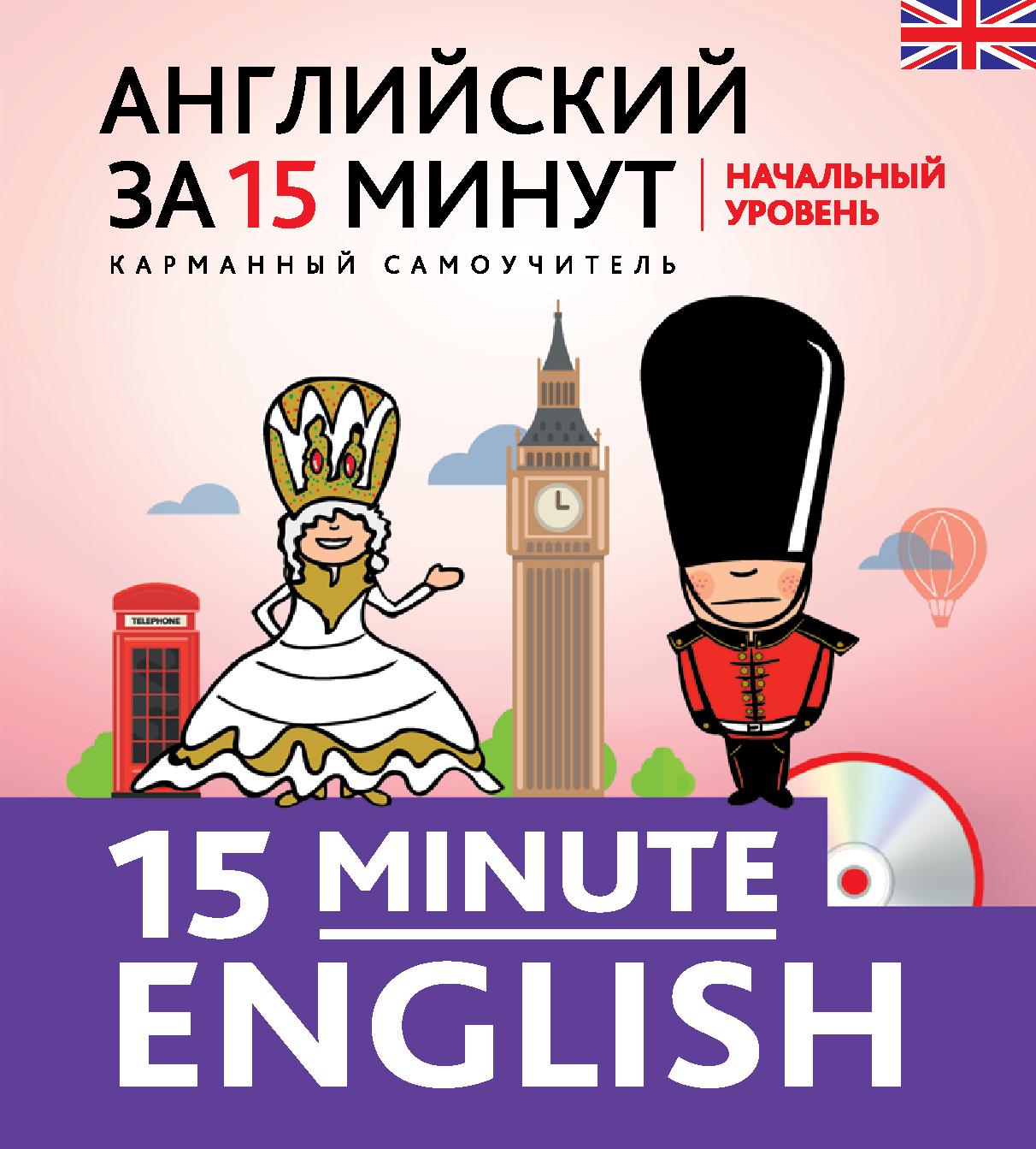 Английский за 15 минут. Начальный уровень + CD ( Тучина Н.В.  )