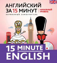 Тучина Н.В. - Английский за 15 минут. Начальный уровень + CD обложка книги