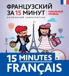Кобринец О.С. - Французский за 15 минут. Начальный уровень + CD обложка книги