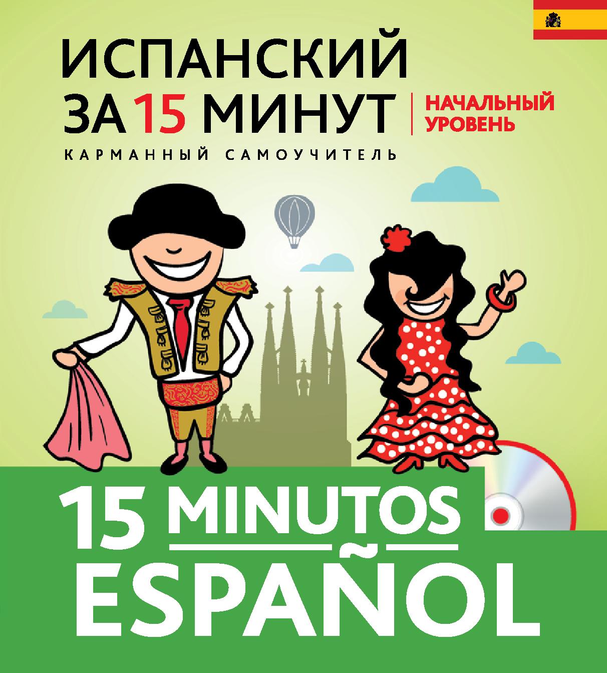 Испанский за 15 минут. Начальный уровень + CD ( Ермакова Е.В., Константинова Л.В.  )