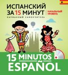 Ермакова Е.В., Константинова Л.В. - Испанский за 15 минут. Начальный уровень + CD' обложка книги