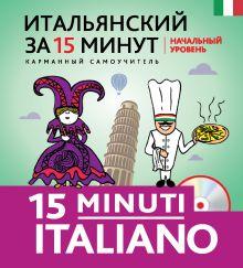 Гава Г.В. - Итальянский за 15 минут. Начальный уровень + CD обложка книги