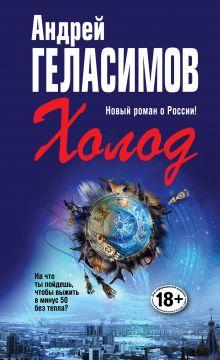 Обложка Холод Андрей Геласимов