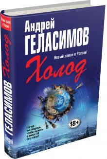 Геласимов А.В. - Холод обложка книги