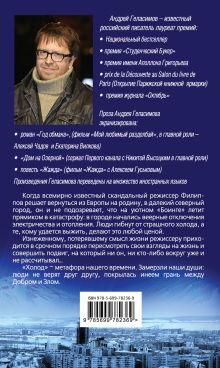 Обложка сзади Холод Андрей Геласимов