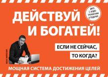Ицхак Пинтосевич - Действуй и богатей! Мощная система достижения целей (полусупер) обложка книги